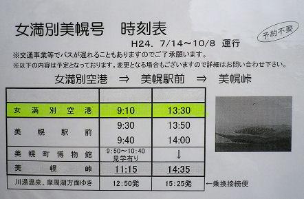 0714_女満別美幌号.jpg