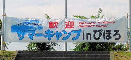 0724_歓迎!キャンプ.jpg