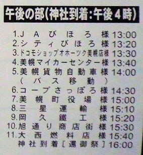 0901_御神輿日程午後.jpg