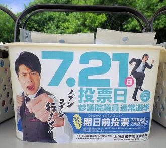 0714_選挙に行こう!.jpg
