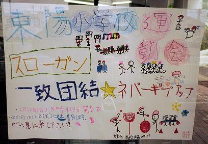 0601_東陽小学校.jpg