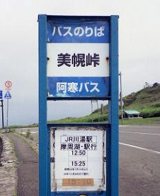 0803_川湯摩周湖行き.jpg