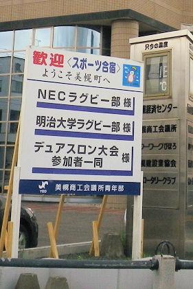 0807_美幌商工会議所前.jpg