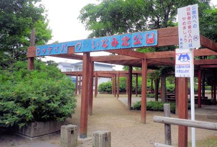 0729_ウッディパークいなみ北公園.jpg