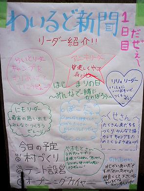 0802_わいるど新聞.jpg