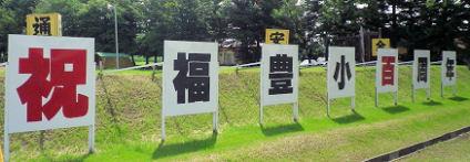 0804_祝福豊小学校百周年.jpg
