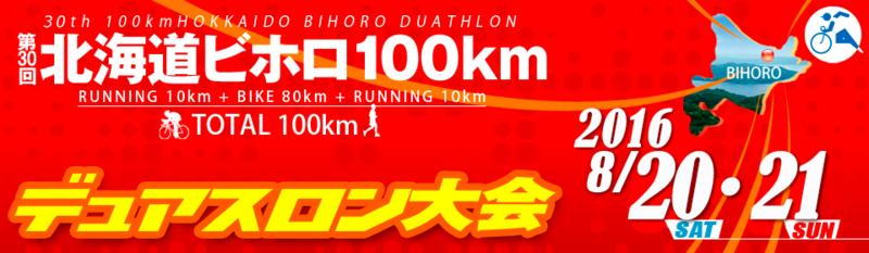 ビホロ100kmデュアスロン.png