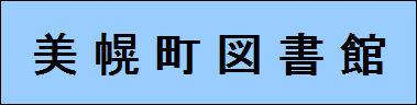 美幌町図書館.jpg