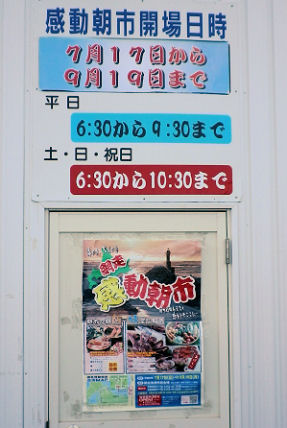 0907_感動朝市.jpg