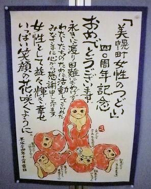 1217_美女連40周年.jpg