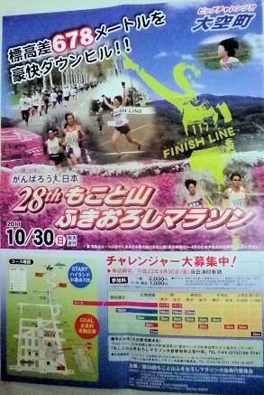 0801_もこと山マラソン.jpg