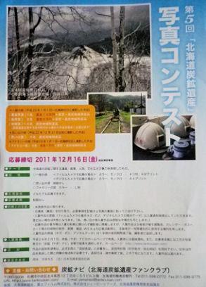 1027_炭鉱写真コン.jpg