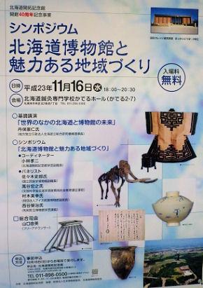 1025_北海道博物館シンポ.jpg