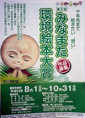 0811_水俣環境絵本.jpg