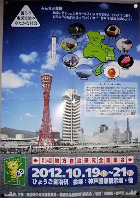 0828_地方自治研究全国大会.jpg