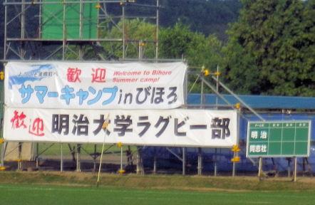 0811_明治vs同志社.jpg