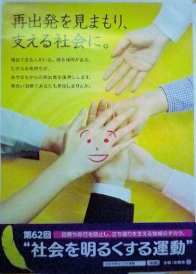 0703_社会を明るくする運動.jpg
