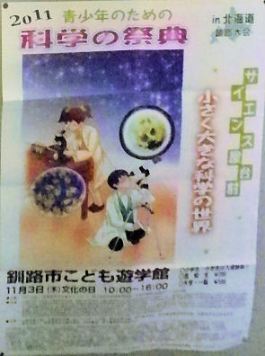 1025_釧路科学の祭典.jpg