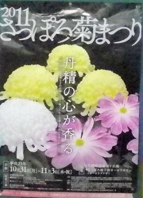 1025_札幌菊まつり.jpg