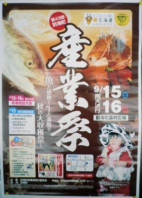 0828_別海産業祭.jpg