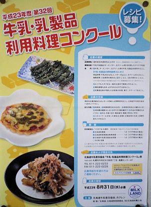 0811_乳製品レシピ.jpg