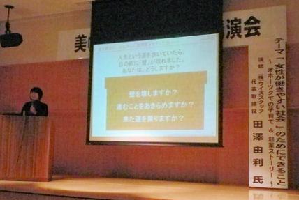 1217_田澤由利.jpg