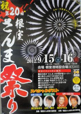 0828_根室さんま祭り.jpg
