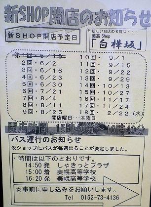 0908_美高ショップ.jpg