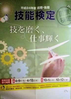 0828_技能検定.jpg