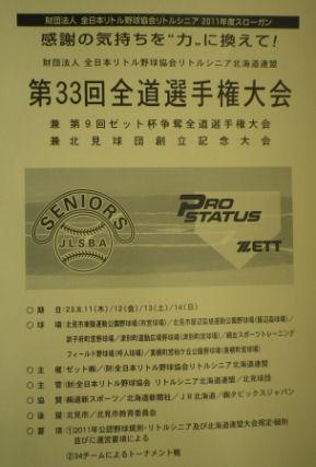 0812_北海道リトルシニア.jpg