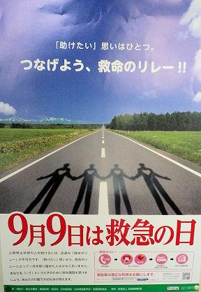 0811_救急の日.jpg