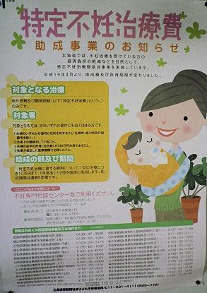 0811_不妊治療助成.jpg