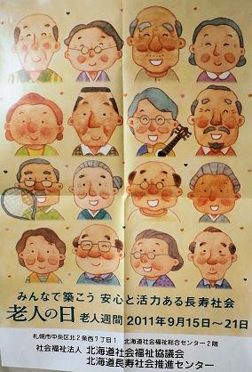 0909_老人の日.jpg
