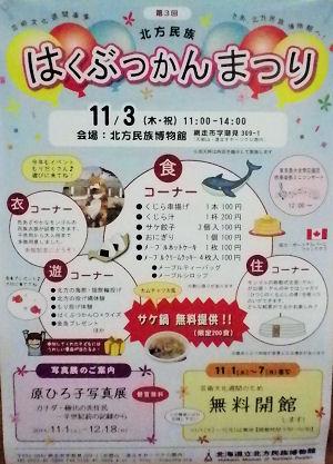1028_北方民族まつり.jpg