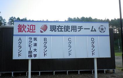 0808_津別グラウンド.jpg