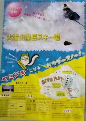 1220_大雪山黒岳スキー場.jpg