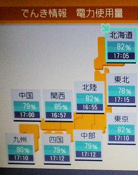 0711_でんき1700.jpg