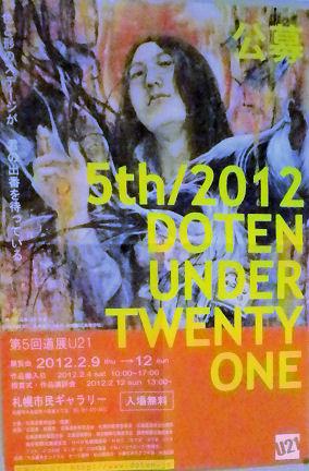 1025_道展U21.jpg