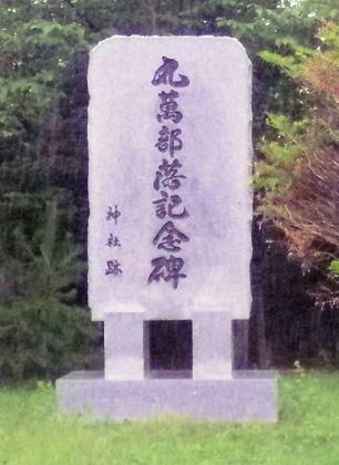 0826_丸万記念碑.jpg