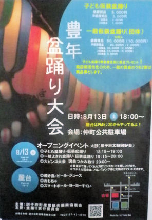 0801_豊年盆踊り大会.jpg