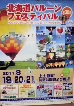 0801_上士幌バルーンフェス.jpg