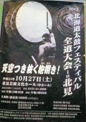 1017_北海道太鼓フェス.jpg