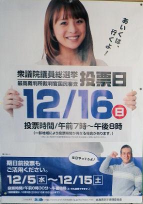 1212_選挙ポスター.jpg