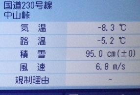 1205_中山峠.jpg
