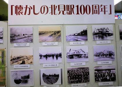 0918_懐かしの北見駅.jpg