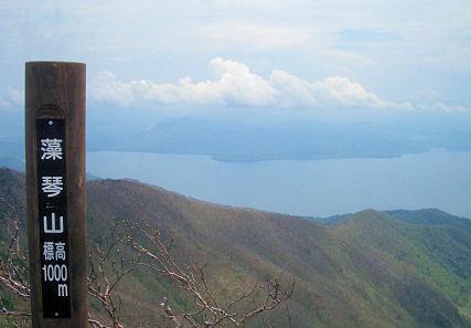 0608_藻琴山山頂.jpg