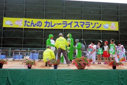 0918_カレーマラソンステージ.jpg