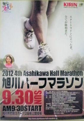 0719_旭川ハーフマラソン.jpg