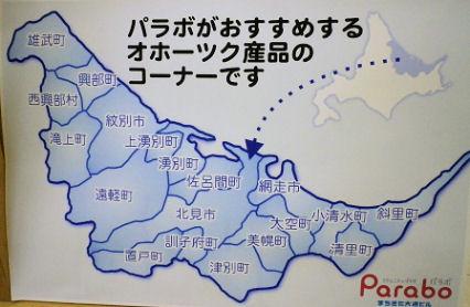 0608_緒法尽の地図.jpg