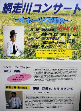 0619_網走川コンサート.jpg